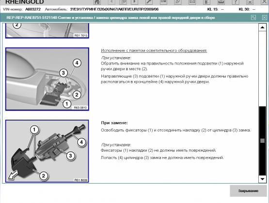 BMW Rheingold (Inpa K+DCAN)