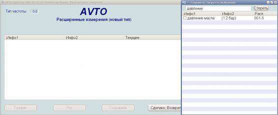 СуперVAG (VCDS) 18.90 Русский